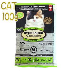 最短賞味2021.7・オーブンベークド 猫 キトン チキン 100g 仔猫用キャットフード 正規品obc97340 nekokin