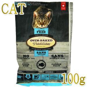 最短賞味2021.6・オーブンベークド 猫 グレインフリー フィッシュ 100g 全年齢猫用ドライ キャットフード オーブンベイクド トラディション正規品obc97678 nekokin