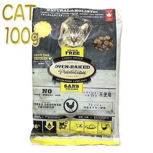 最短賞味2021.2・オーブンベークド 猫 グレインフリー チキン 100g 全年齢猫用キャットフード 正規品obc97685 nekokin
