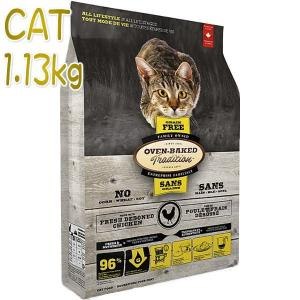 最短賞味2021.8.8・オーブンベークド 猫 グレインフリー・チキン 1.13kg 全年齢猫用キャットフード 正規品obc97722 nekokin