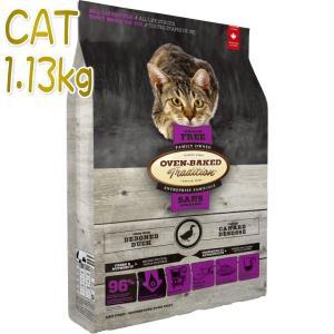 最短賞味2020.7.23・オーブンベークド 猫 グレインフリー ダック 1.13kg 全年齢 穀物不使用 OVEN-BAKED 正規品 obc97750|nekokin