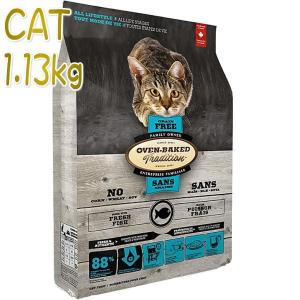 最短賞味2021.9.12・オーブンベークド 猫 グレインフリー・フィッシュ 1.13kg 全年齢猫用キャットフード 正規品obc97753 nekokin