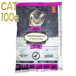 最短賞味2021.4・オーブンベークド 猫 グレインフリー ダック 100g 全年齢猫用キャットフード 正規品obc97781|nekokin