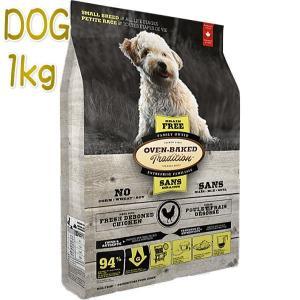 最短賞味2020.3.12・オーブンベイクド 犬用 グレインフリーチキン 小粒 1kg オーブンベークド トラディション ドッグフード 正規品|nekokin