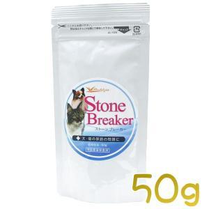 最短賞味2021.8・ストーンブレーカー 50g 犬・猫用ペットサプリメント チャンカピエドラpa31302|nekokin