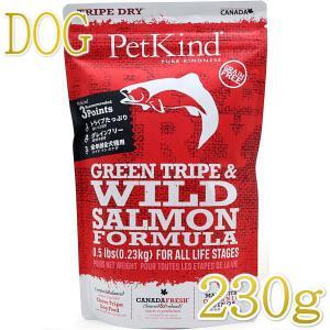 最短賞味2021.2.28・ペットカインド 犬 グリーントライプ&ワイルドサーモン 230g トライプドライ 全年齢犬用PetKind正規品pk03004|nekokin