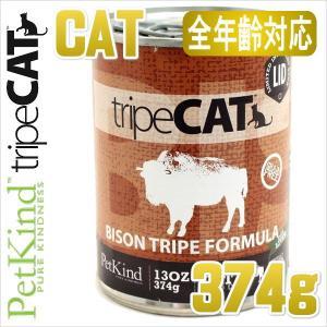 最短賞味2020.12・ペットカインド 猫 トライプキャット缶・バイソントライプ 374g缶 PetKind 正規品pkc09113|nekokin