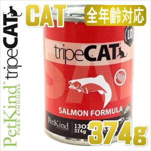 最短賞味2020.12・ペットカインド 猫 トライプキャット缶・ラムトライプ&サーモン 374g缶 PetKind 正規品pkc09311|nekokin