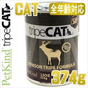 最短賞味2020.12・ペットカインド 猫 トライプキャット缶・ベニソントライプ 374g缶 PetKind 正規品pkc09618|nekokin