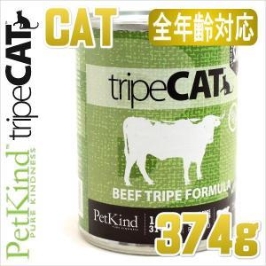 最短賞味2020.12・ペットカインド 猫 トライプキャット缶・ビーフトライプ 374g缶 PetKind 正規品pkc09717|nekokin