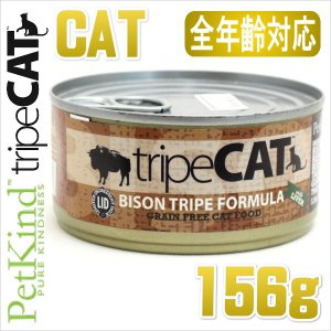 最短賞味2021.4・ペットカインド 猫 トライプキャット缶・バイソントライプ 156g缶 PetKind 正規品pkc59118|nekokin
