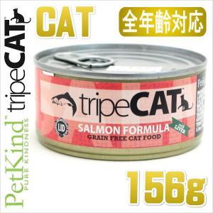 最短賞味2021.3・ペットカインド 猫 トライプキャット缶・ラムトライプ&サーモン 156g缶 PetKind 正規品pkc59316|nekokin