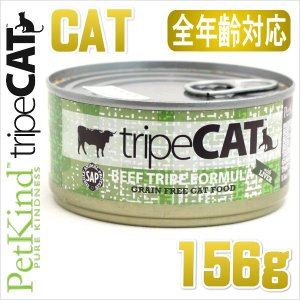 最短賞味2021.2・ペットカインド 猫 トライプキャット缶・ビーフトライプ 156g缶 PetKind 正規品pkc59712|nekokin