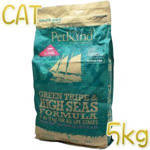 最短賞味2021.2.5・ペットカインド 猫 トライプドライ キャット ハイ・シーズ 5kg 全年齢猫用キャットフードPetKind正規品pkc7100|nekokin