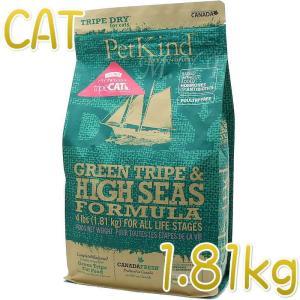最短賞味2021.1.30・ペットカインド 猫 トライプドライ キャット ハイ・シーズ 1.81kg 全年齢猫用ドライ キャットフード PetKind正規品pkc72000|nekokin