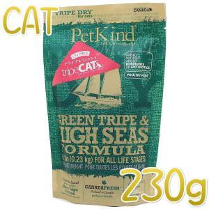 最短賞味2021.1.30・ペットカインド 猫 トライプドライ キャット ハイ・シーズ 230g 全年齢猫用ドライ キャットフード PetKind正規品pkc73007|nekokin