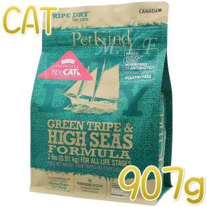 最短賞味2021.1.30・ペットカインド 猫 トライプドライ キャット ハイ・シーズ 907g 全年齢猫用ドライ キャットフード PetKind正規品pkc75001|nekokin