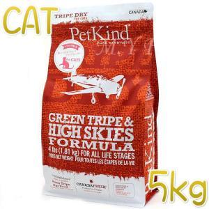 NEW 最短賞味2021.8.25・ペットカインド トライプドライ キャット ハイスカイズ 5kg 全年齢猫用ドライ キャットフードPetKind正規品pkc78100|nekokin