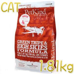 NEW 最短賞味2021.8.25・ペットカインド トライプドライ キャット ハイスカイズ 1.81kg 全年齢猫用ドライ キャットフードPetKind正規品pkc78200|nekokin