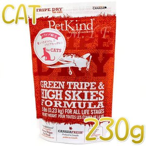 NEW 最短賞味2021.8.15・ペットカインド トライプドライ キャット ハイスカイズ 230g 全年齢猫用ドライ キャットフードPetKind正規品pkc78300|nekokin