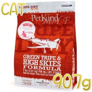NEW 最短賞味2021.8.15・ペットカインド トライプドライ キャット ハイスカイズ 907g 全年齢猫用ドライ キャットフードPetKind正規品pkc78400|nekokin