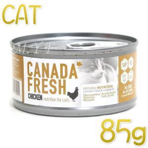 最短賞味2022.4・ペットカインド 猫 カナダフレッシュ チキン 85g缶 全年齢猫用ウェット総合栄養食 キャットフード PetKind正規品pkc92994|nekokin