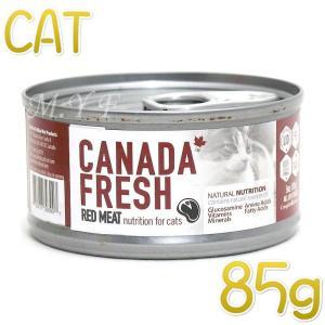 最短賞味2022.4・ペットカインド 猫 カナダフレッシュ レッドミート 85g缶 全年齢猫用ウェット総合栄養食 キャットフード PetKind正規品pkc93007|nekokin