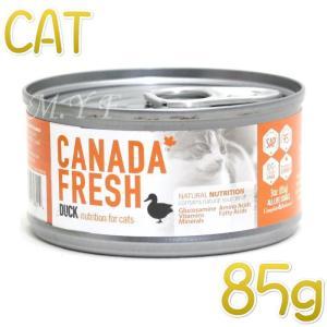 最短賞味2022.4・ペットカインド 猫 カナダフレッシュ ダック 85g缶 全年齢猫用ウェット総合栄養食 キャットフード PetKind正規品pkc93014|nekokin