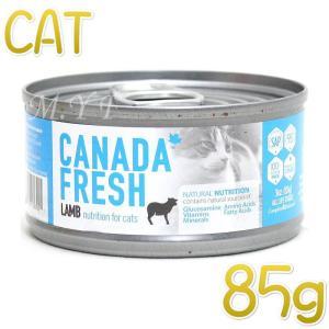 最短賞味2022.4・ペットカインド 猫 カナダフレッシュ ラム 85g缶 全年齢猫用ウェット総合栄養食 キャットフード PetKind正規品pkc93021|nekokin