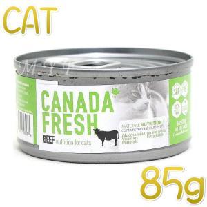 最短賞味2022.4・ペットカインド 猫 カナダフレッシュ ビーフ 85g缶 全年齢対応ウェット総合栄養食 キャットフード PetKind正規品pkc93038|nekokin