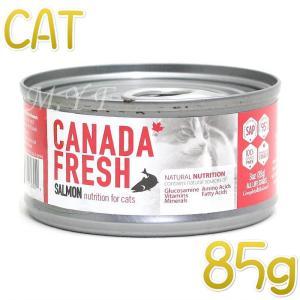 最短賞味2022.4・ペットカインド 猫 カナダフレッシュ サーモン 85g缶 全年齢猫用ウェット総合栄養食 キャットフード PetKind正規品pkc93052|nekokin