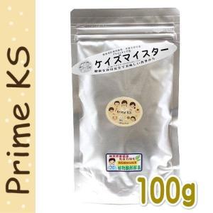 最短賞味2020.3・プライムケイズ ケイズマイスター 100g 犬猫用手作りごはん アミノ酸 植物酵素 さかい企画 Prime KS pr10054|nekokin