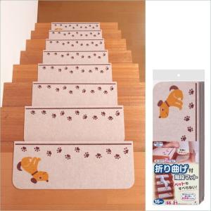 サンコー 折り曲げ付階段マット 犬・ベージュ|nekokin