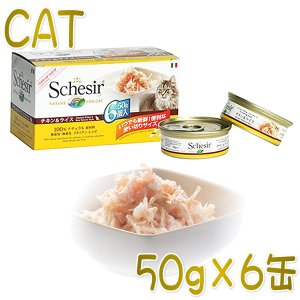 最短賞味2021.1・シシア 猫用 マルチパック(チキンフィレ)50g×6缶 ウェット キャットフード Schesir 正規品 scc112|nekokin