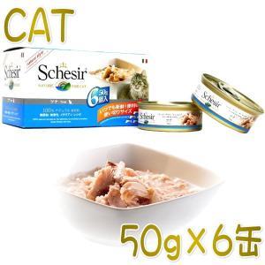 最短賞味2022.2・シシア 猫用 マルチパック(ツナ)50g×6缶 成猫用ウェットキャットフード Schesir 正規品 scc118|nekokin