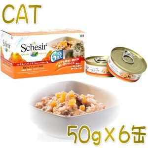 最短賞味2021.3・シシア 猫用 マルチパック(ツナ&パパイヤ)50g×6缶 ウェット キャットフード Schesir 正規品 scc128|nekokin