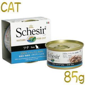 最短賞味2022.1・シシア 猫用 (ツナ)85g缶 ウェット キャットフード Schesir 正規品 scc135|nekokin