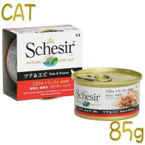 最短賞味2021.3・シシア 猫用 (ツナ&エビ)85g缶 ウェット キャットフード Schesir 正規品 scc138|nekokin