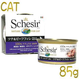 最短賞味2021.12・シシア 猫用 (ツナ&ビーフフィレ)85g缶 ウェット キャットフード Schesir 正規品 scc141|nekokin