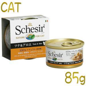 最短賞味2021.6・シシア 猫用 (ツナ&アロエ)85g缶 ウェット キャットフード Schesir 正規品 scc143|nekokin