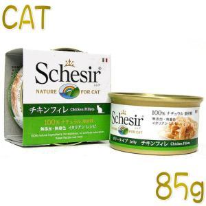 最短賞味2021.3・シシア 猫用 (チキンフィレ)85g缶 ウェット キャットフード Schesir 正規品 scc160|nekokin