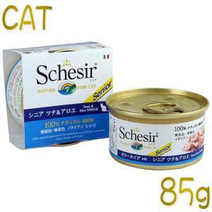 最短賞味2021.3・シシア 老猫用 (ツナ&アロエ)85g缶 シニア猫用・キャット・ウェット・・Schesir・正規品 scc188|nekokin