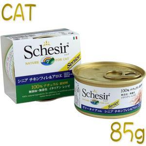 最短賞味2020.9・シシア 老猫用 (チキンフィレ&アロエ)85g缶 シニア猫用・キャット・ウェット・・Schesir・正規品 scc189|nekokin