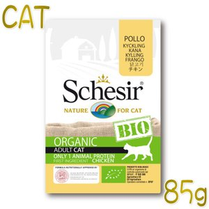 最短賞味2022.4・シシア 猫 BIOパウチ チキン 85g scc420総合栄養食オーガニックキャットフードSchesir 正規品|nekokin