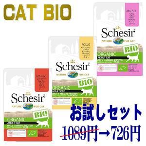 NEW 最短賞味2021.8・シシア 猫 BIOパウチ お試し3点セット 85g×3個 scc420s成猫用ウェット 総合栄養食Schesir 正規品 SALE|nekokin