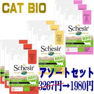 NEW 最短賞味2021.8・シシア 猫 BIOパウチ アソートセット 85g×9個(3種×各3個) scc420s3成猫用ウェット 総合栄養食Schesir 正規品SALE|nekokin