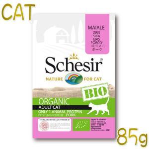 最短賞味2021.8・シシア 猫 BIOパウチ ポーク 85g scc430総合栄養食オーガニックキャットフードSchesir 正規品|nekokin