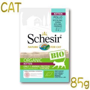 最短賞味2021.8・シシア 子猫 BIOパウチ キトン・チキン 85g scc450総合栄養食オーガニックキャットフードSchesir 正規品|nekokin