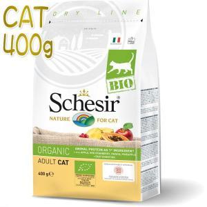 最短賞味2021.3.24・シシア BIO 猫ドライ メンテナンス バイオ 400g scc5500成猫用オーガニック キャットフード Schesir 正規品|nekokin