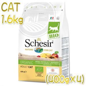 最短賞味2021.3.24・シシア BIO 猫ドライ メンテナンス バイオ 1.6kg(400g×4)scc5500p 成猫用オーガニック キャットフード Schesir 正規品|nekokin